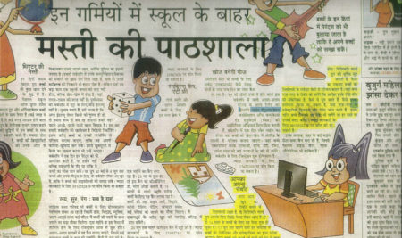 Masti ki pathshala – Navbharat Times