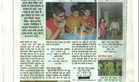 Summer Break Mein – Navbharat Times